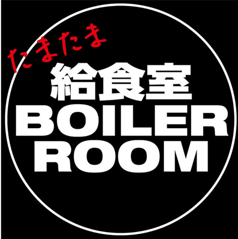 m_boilerroom_hachioji.jpg