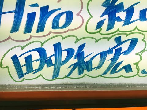 m_hiro_1.jpg