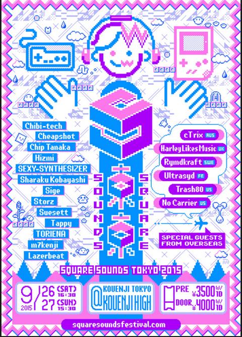 m_square_sounds_2015-2.jpg